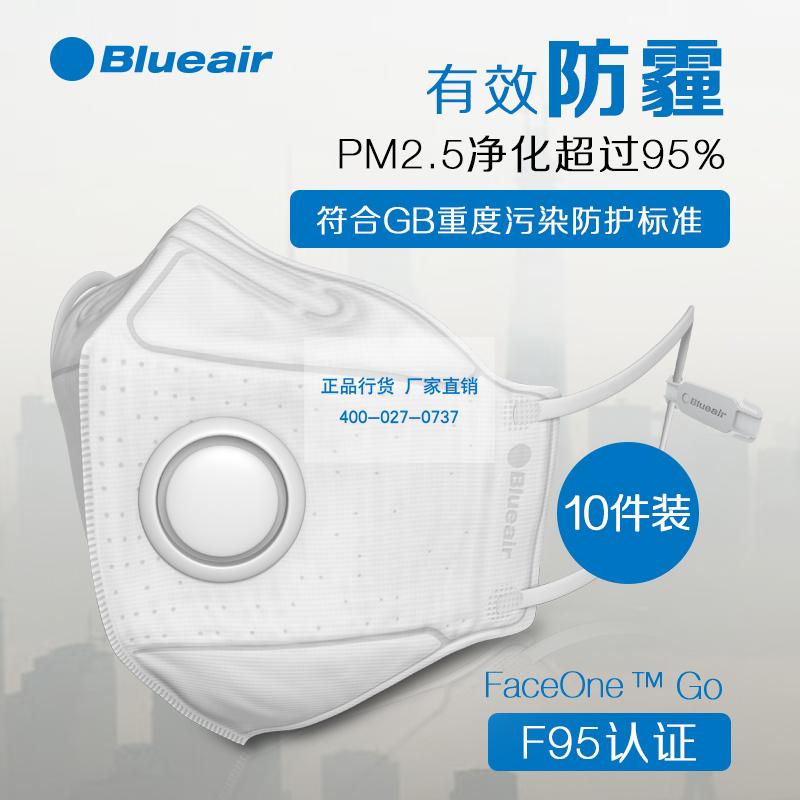 (十只装)Blueair/布鲁雅尔品牌 faceone防尘透气口罩防雾霾PM2.5口罩男女通用