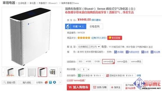 布鲁雅尔Sense空气净化器卖4446元