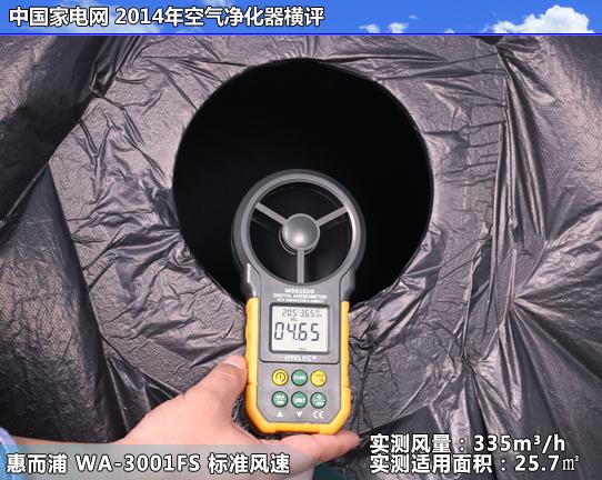 惠而浦-WA-3001FS